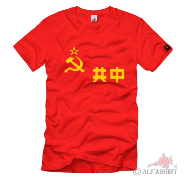 Chinese Soviet Republic CSR Stern Hammer Sichel Werkzeug T Shirt #106
