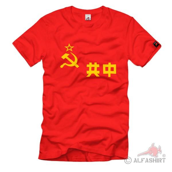 Chinese Soviet Republic CSR Star Hammer Sickle Tool T Shirt # 106